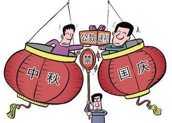 中秋国庆将至 中央纪委这份过节攻略党员干部请查收
