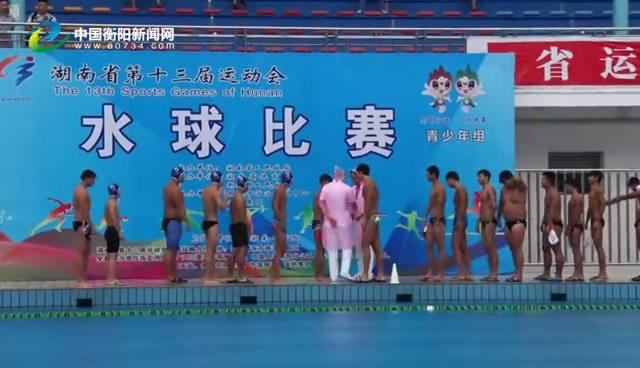 省十三运会水球项目花絮