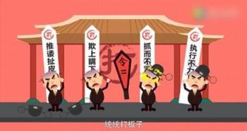 执行不力 湖南5名基层法院执行局局长被免职