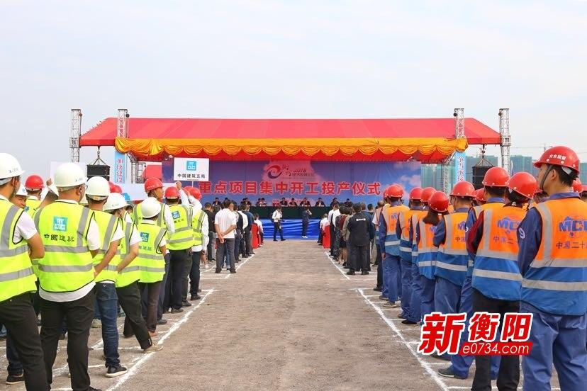 衡阳26个重点项目集中开工投产 郑建新宣布开工