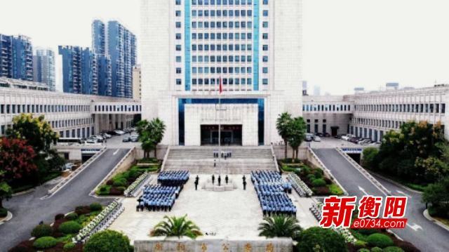 衡阳市公安举行升国旗仪式庆祝祖国69周岁华诞