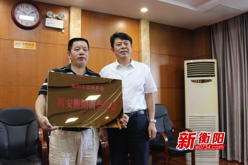衡阳市慈善总会西安衡阳商会分会正式挂牌成立