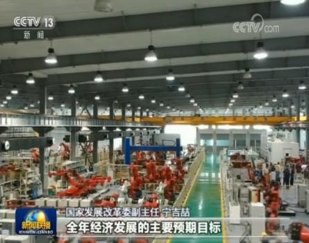 """[视频]【精准施策看""""六稳""""】中国有能力实现全年主要经济目标"""