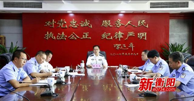 """衡阳市公安局举行""""讲党性 守规矩"""