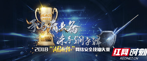 """""""湖湘杯""""网络安全技能大赛启动 最高奖励16万元"""