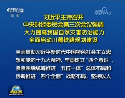 习近平主持召开中央财经委员会第三次会议
