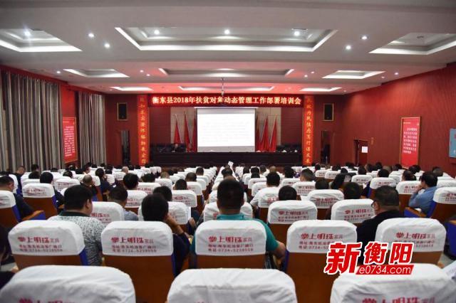 精准扶贫 衡东县就扶贫对象动态管理进行部署培训