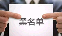 第二批拖欠农民工工资黑名单发布 湖南一公司在列