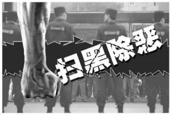 图解丨湖南扫黑除恶专项斗争重点打击的11类黑恶势力!