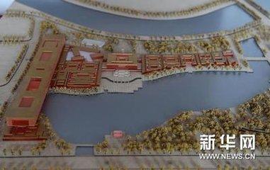 故宫博物院北院区启动建设