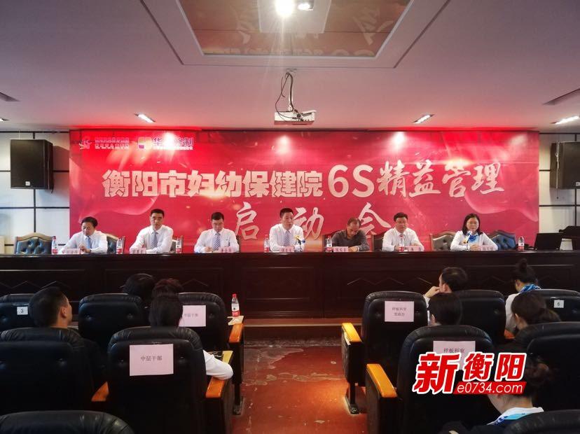 衡阳市妇幼保健院启动6S精益管理 打造精致妇幼