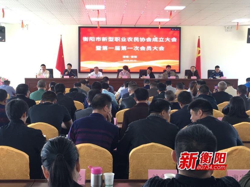 湖南省首个新型职业农民协会在衡阳市正式成立