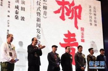 电影《柳青》西安开机 将再现作家柳青人生画卷