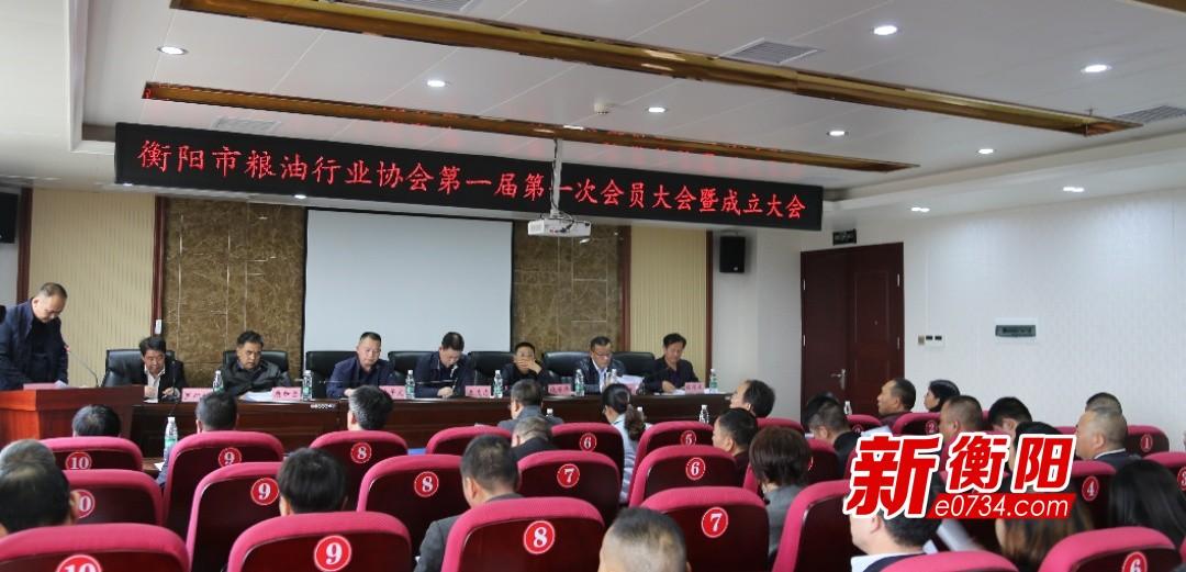 衡阳市粮油协会正式成立并举行第一届会员大会