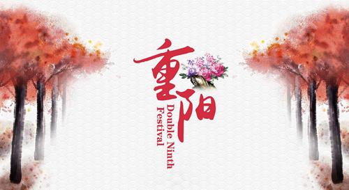 【網絡中國節·重陽】網絡時代,激活傳統節日的文化基因