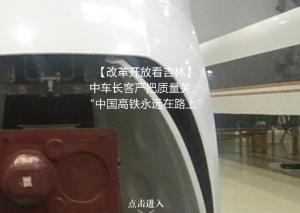 """【改革开放看吉林】中车长客严把质量关:""""中国高铁永远在路上"""""""