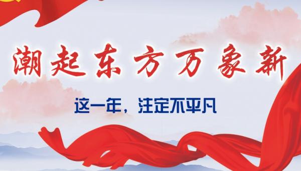 【图解】潮起东方万象新 这一年,注定不平凡