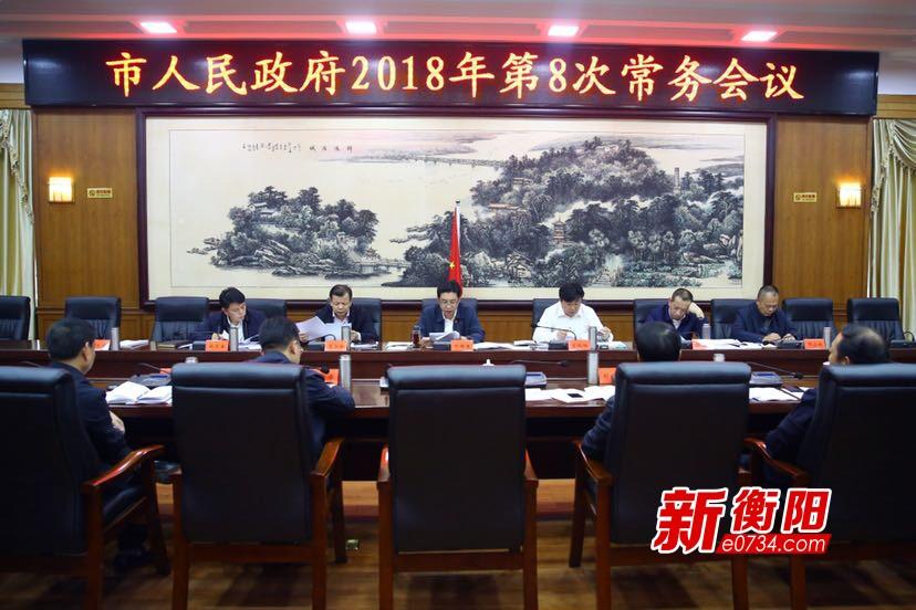 邓群策:狠抓落实 争取衡阳各项工作走在全省前列