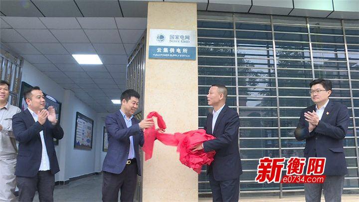国网衡南县供电公司云集供电所正式揭牌成立