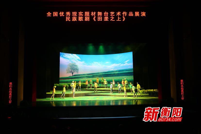 衡阳大型民族歌剧《田垄之上》亮相湖南省艺术节