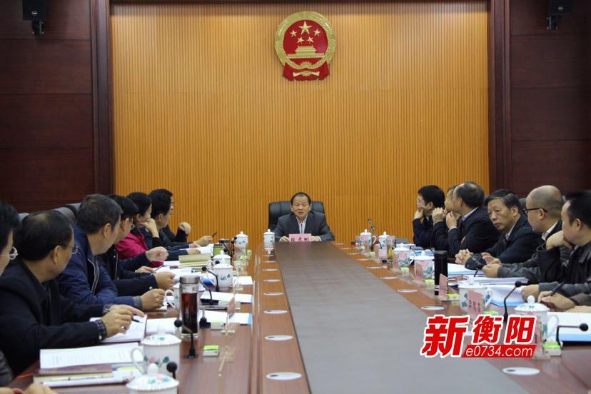 衡阳市十五届人大常委会举行第十七次主任会议