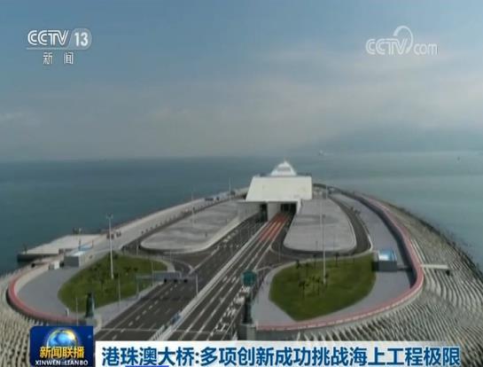 港珠澳大桥:多项创新成功挑战海上工程极限