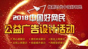 2018中国好网民公益广告设计活动 活动启事