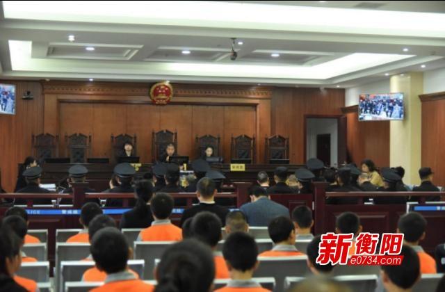 衡东公开宣判首批黑恶势力犯罪案件 依法严惩14人