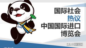 【全球聚焦进博会】图解 | 国际社会热议中国国际进口博览会