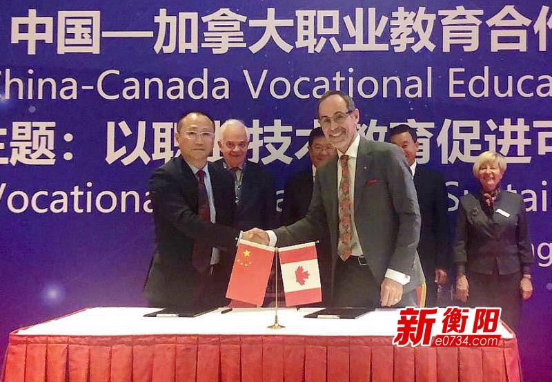 湖南财工院与加拿大萨斯喀彻温省理工学院签约