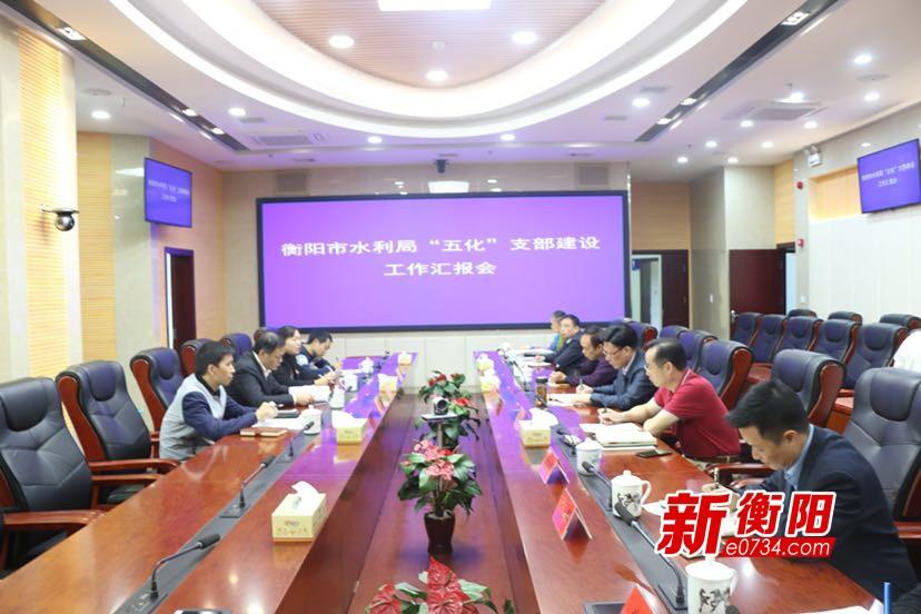 """衡阳市水利局以党建促工作 """"五化""""建设扎实推进"""