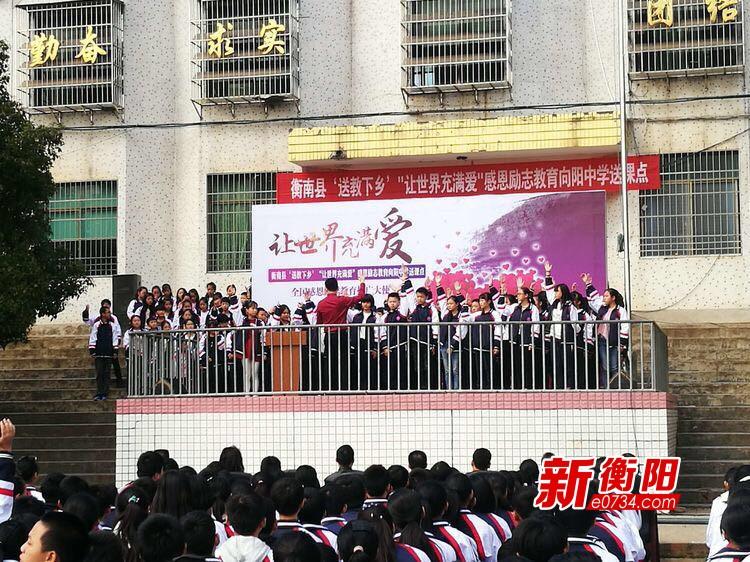 """衡南县""""送教下乡"""" 向阳中学开展感恩励志演讲报告"""