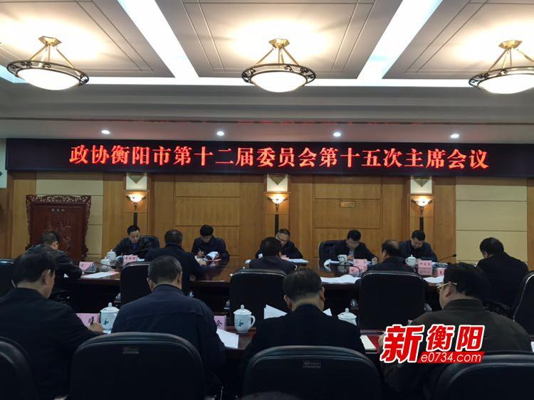 衡阳市政协召开第十二届委员会第十五次主席会议