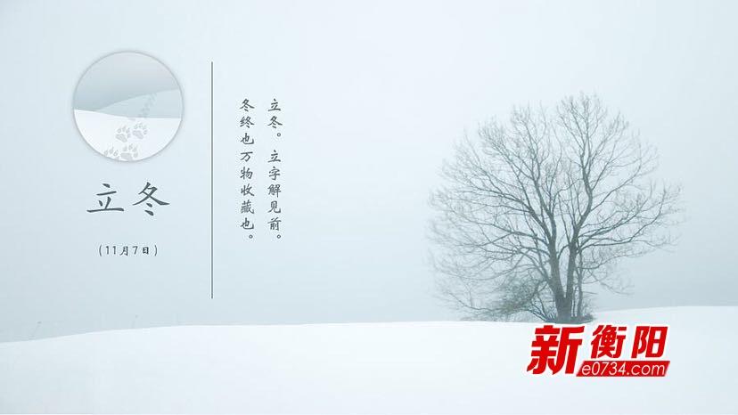 衡阳市阴雨天气迎接立冬 未来7天将以降雨为主