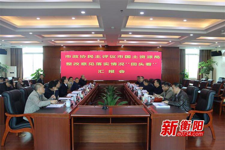 衡阳市政协民主评议国土资源局意见整改落实情况