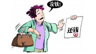 湖南永州一女子为赖账制造假死 全家被起诉