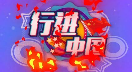 纪念中国改革开放40周年系列动画短片《行进中国》第01期:共享经济