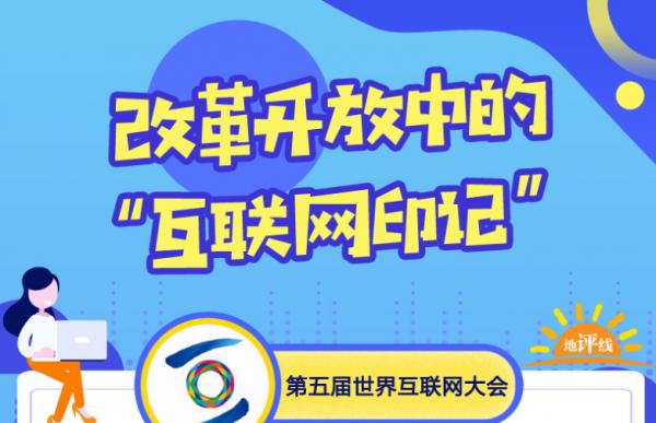 """【地评线】改革开放中的""""互联网印记"""""""
