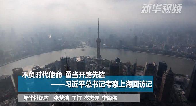 习近平总书记考察上海回访记