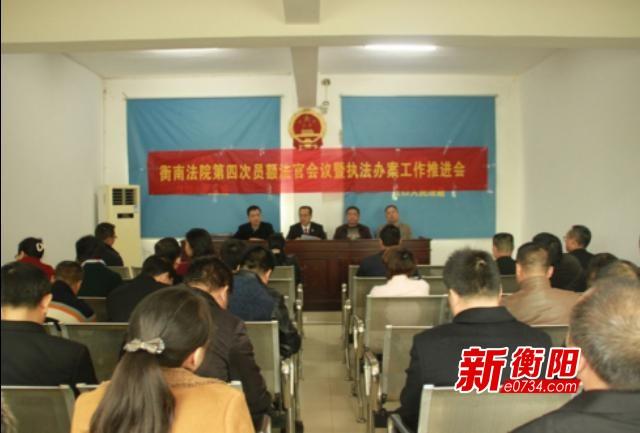 衡南县法院召开员额法官会暨执法办案工作推进会