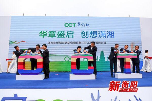 衡阳新地标——湖南华侨城文旅综合项目正式动工