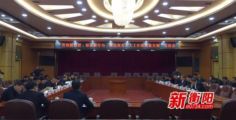 衡阳市人大常委会召开推进工作高质量发展交流会