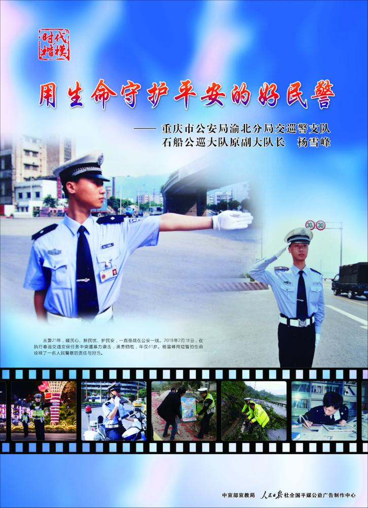 时代楷模杨雪峰公益广告2