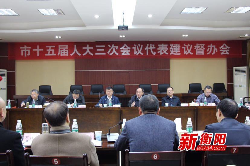 衡阳市第十五届人大三次会议代表建议督办会召开