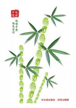公益广告:低碳中国绿色出行