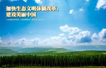 公益广告:加快生态文明体制改革 建设美丽中国