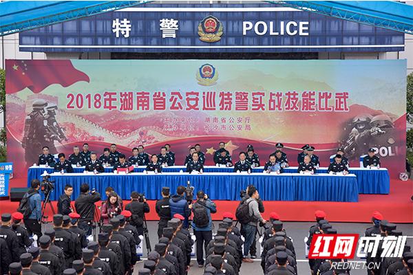 湖南省公安巡特警实战技能比武在长沙举行