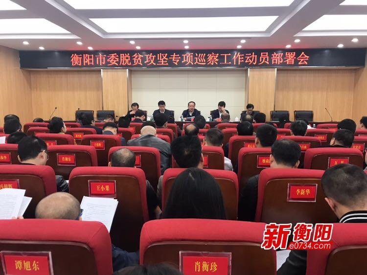 衡阳市委巡察组将开展一个半月脱贫攻坚专项巡察
