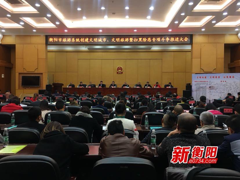 衡阳发布文明旅游倡议书 全面提升行业服务质量