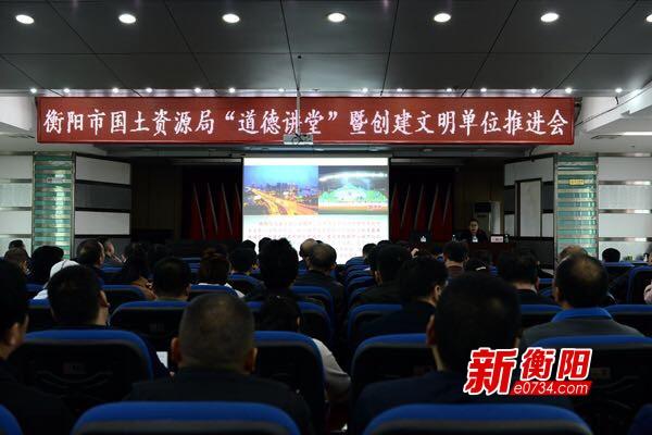 """衡阳国土资源局举行""""道德讲堂""""推进文明单位创建"""